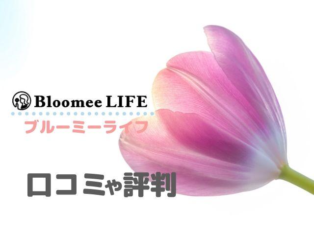 Bloomee LIFE(ブルーミーライフ)の口コミや評判