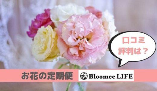 Bloomee LIFE(ブルーミーライフ)の口コミや評判|リアル体験レビュー