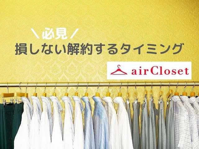 エアークローゼット(airCloset)解約