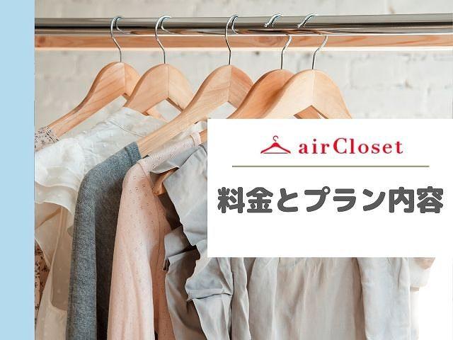 エアークローゼット(airCloset)の金額とプラン