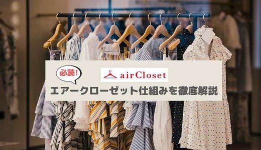エアークローゼット(airCloset)の仕組みを徹底解説【必読】
