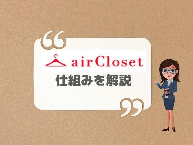 エアークローゼット(airCloset)仕組み
