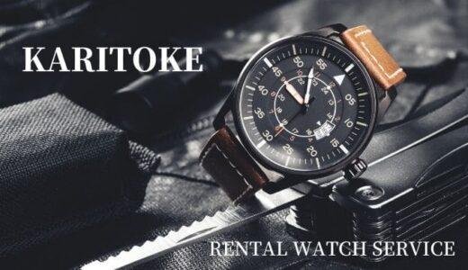 KARITOKE(カリトケ)の評判・口コミ!人気の高級腕時計サブスクを徹底解説