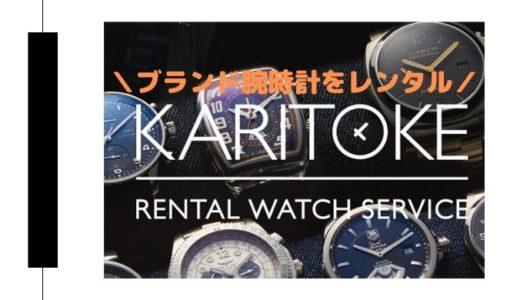 KARITOKE(カリトケ)の評判が知りたい!人気の高級腕時計のサブスク