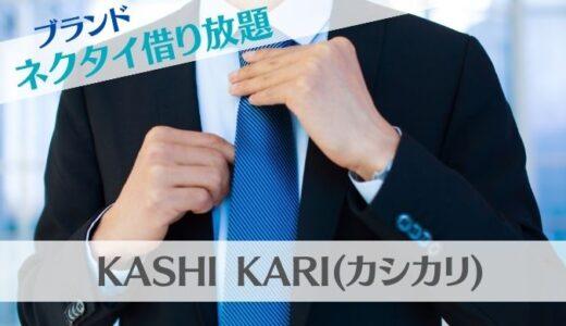 KASHIKARI(カシカリ)の口コミや評判|ブランドネクタイが簡単に借り放題!