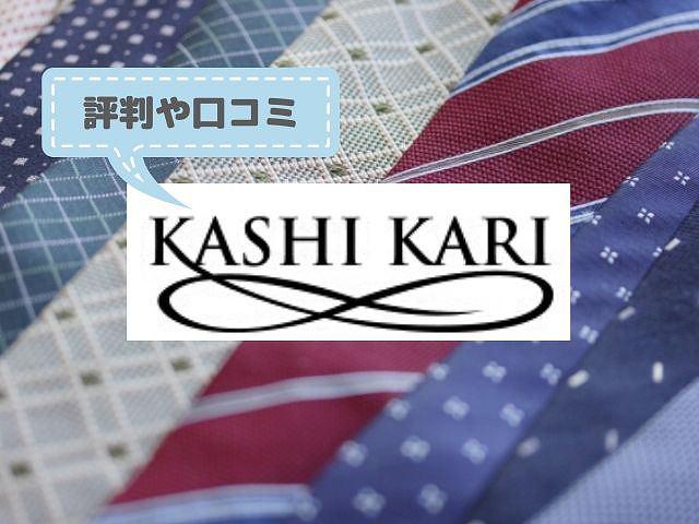 ネクタイのレンタル|カシカリ(KASHIKARI)の評判や口コミ