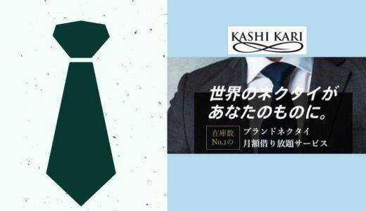 ネクタイのレンタル|カシカリ【KASHIKARI】ブランドネクタイ借り放題