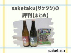 saketaku(サケタク)評判まとめ