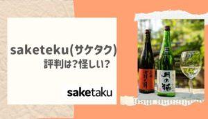 saketaku(サケタク)評判