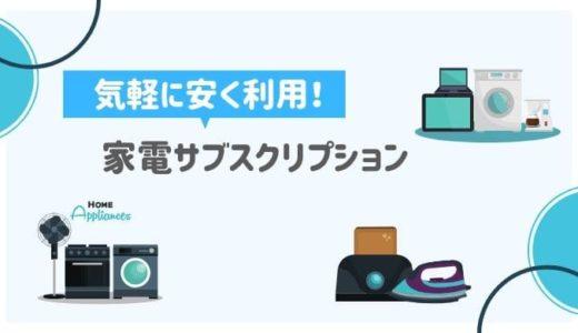 家電サブスクリプションのおすすめはココ!ランキング形式で紹介!