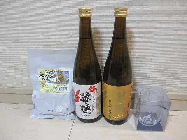 saketaku(サケタク)2回目