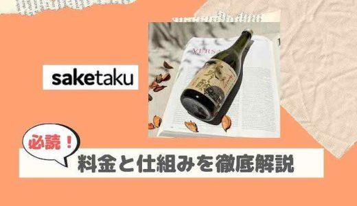 saketaku(サケタク)の料金や仕組みをわかりやすく徹底解説!【必読】