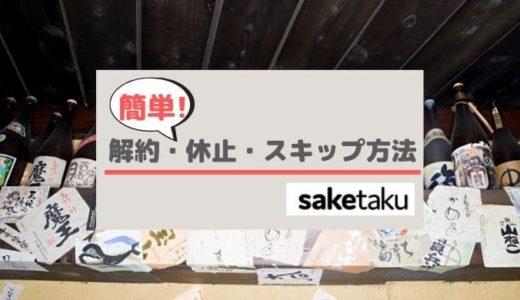 saketaku(サケタク)の解約方法|定期便の休止やスキップ【簡単】
