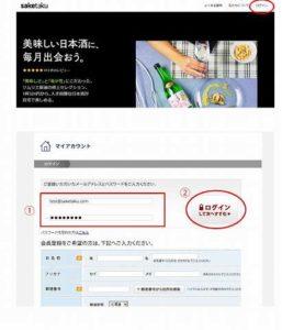 saketaku(サケタク)の解約ログイン