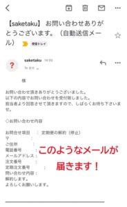 saketakuメール