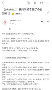 saketaku(サケタク)の解約完了メール