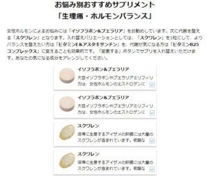 生理痛・ホルモンバランスサプリ