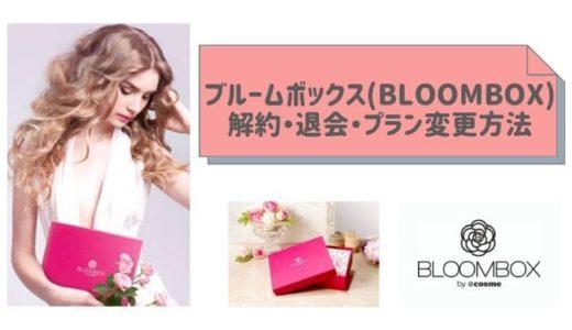 ブルームボックス(BLOOMBOX)を解約・退会・プラン変更【注意点】