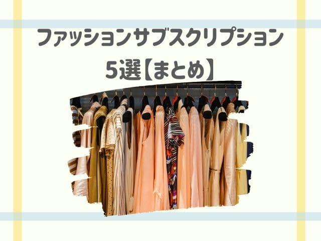 ファッションサブスクリプションまとめ