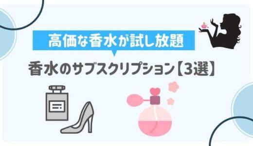 香水のサブスクリプション(サブスク)のおすすめ3選!【モテすぎ注意!】