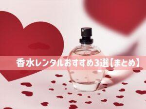 香水レンタルおすすめ