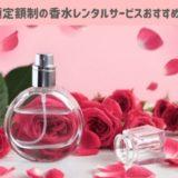 月額定額制の香水レンタルサービスおすすめ3選【利用者が比較】
