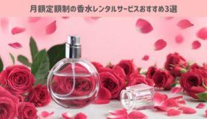 香水定額制の香水レンタル