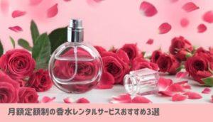 月額定額制香水レンタル