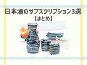 日本酒のサブスクリプション