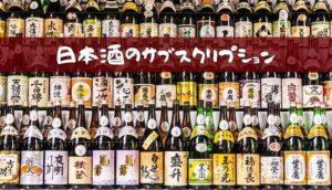 日本酒サブスクリプション