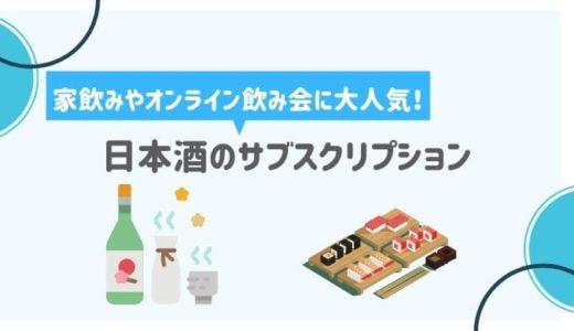 日本酒のサブスクリプションおすすめ3社を比較!人気ランキング