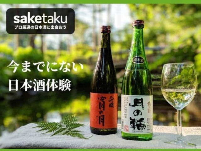 saketaku(サケタク)