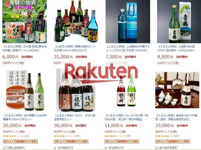 楽天ふるさと納税 日本酒