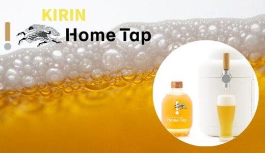 キリンホームタップの評判や口コミ|おすすめの会員制生ビールサービス