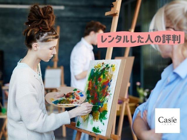 絵画レンタルのカシエ
