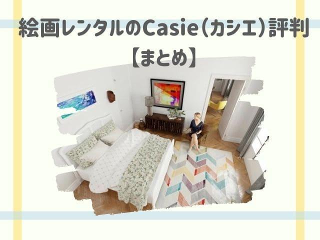 絵画レンタルのCasie(カシエ)