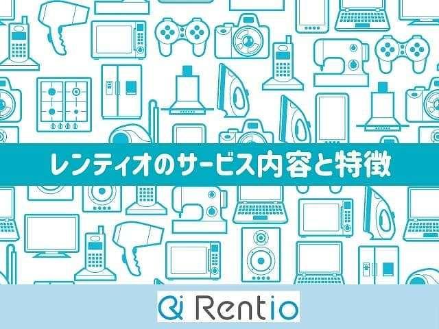 レンティオサービス内容と特徴