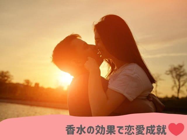 香水恋愛成就