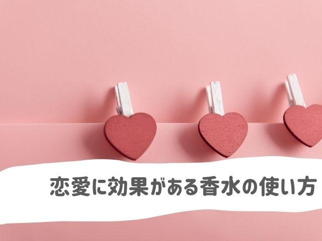 香水恋愛効果