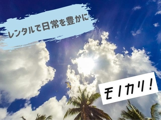 モノカリ評判口コミ