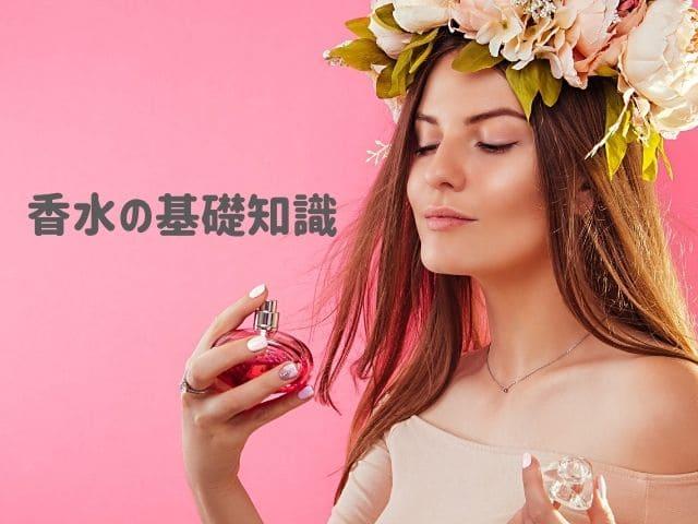 香水の基礎知識
