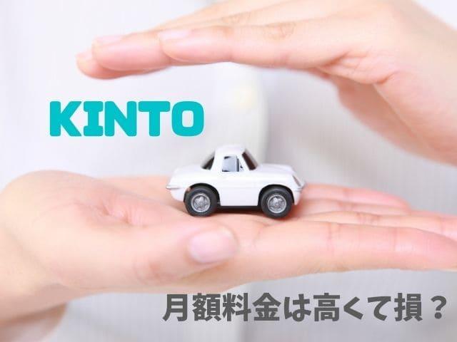 KINTO(キント)月額料金