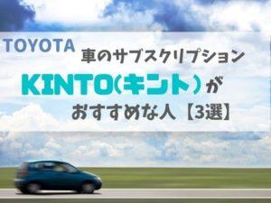 KINTO(キント)