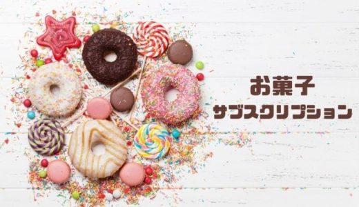 おすすめのお菓子サブスクリプションサービスまとめ一覧【最新版】