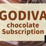 ゴディバ(GODIVA)のサブスクの口コミ|中身はお得なの?