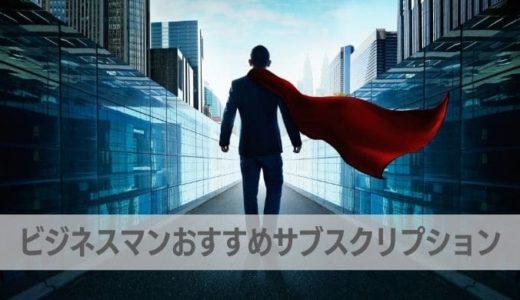 ビジネスマンにおすすめのサブスクリプションサービスを厳選【最新版】
