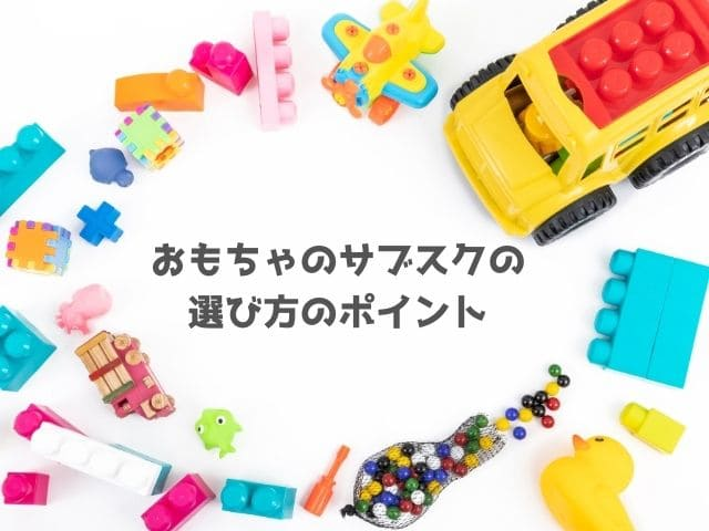 おもちゃサブスク選び方