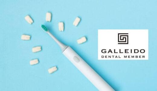 電動歯ブラシのサブスク「ガレイドデンタルメンバー」の評判や口コミを徹底調査!