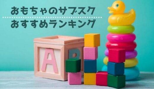 おもちゃのサブスクおすすめランキング!全サービスを徹底比較!
