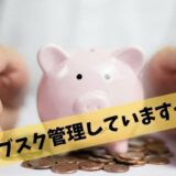 サブスク管理は家計を救う!見える化にする理由とおすすめのアプリを解説